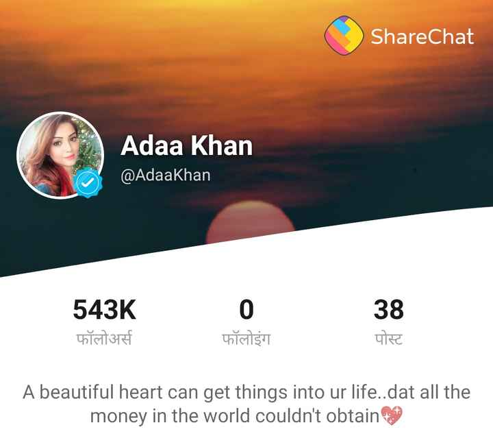 अभिनेता-अभिनेत्री - o ShareChat Adaa Khan @ Adaakhan 543K फॉलोअर्स 0 फॉलोइंग 38 पोस्ट A beautiful heart can get things into ur life . . dat all the money in the world couldn ' t obtain - ShareChat