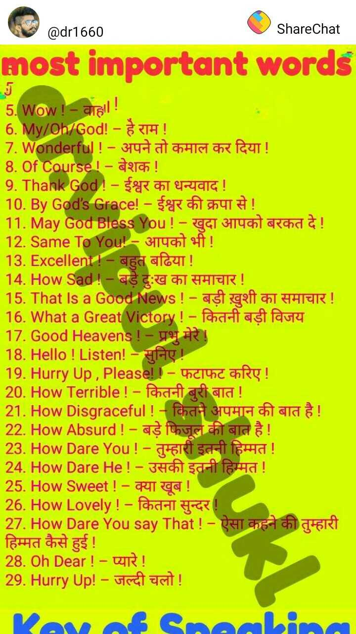इंग्लिश स्पीकिंग - @ dr1660 ShareChat @ d11660 most important words 5 . WOW ! - arall ! 6 . My / oh / God ! - TH ! 7 . Wonderful ! - 37 at chart che fart ! 8 . Of Coursel - deich ! 9 . Thank God ! - SR CTERIAC ! 10 . By God ' s Grace ! - for UT ! 11 . May God Bless You ! - TGT 3179 ct archa ! 12 . Same To You ! - 3114067 ft ! 13 . Excellent ! - ed alo ! 14 . How Sad ! - asy : HT HIER ! 15 . That Is a Good News ! - as oftchT HIER ! 16 . What a Great Victory ! - fahari astravy 17 . Good Heavens ! - TR 18 . Hello ! Listen ! - Ag ! 19 . Hurry Up , Please ! ! - UCIT ORE ! 20 . How Terrible ! - fandit Riga ! 21 . How Disgraceful ! - fedit 31941 AAA ! 22 . How Absurd ! - as hustotaa ! 23 . How Dare You ! - 467 30 - Afha ! 24 . How Dare He ! - 340 saatua ! 25 . How Sweet ! - a ! 26 . How Lovely ! - fande ! 27 . How Dare You say That ! - R15 okt | हिम्मत कैसे हुई ! 28 . Oh Dear ! - UR ! 29 . Hurry Up ! - tret Tait ! Korsalin - ShareChat