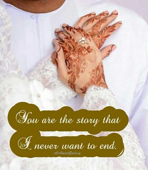 इबादत - You are the story that I never want to end . AlamalGalaxy - ShareChat