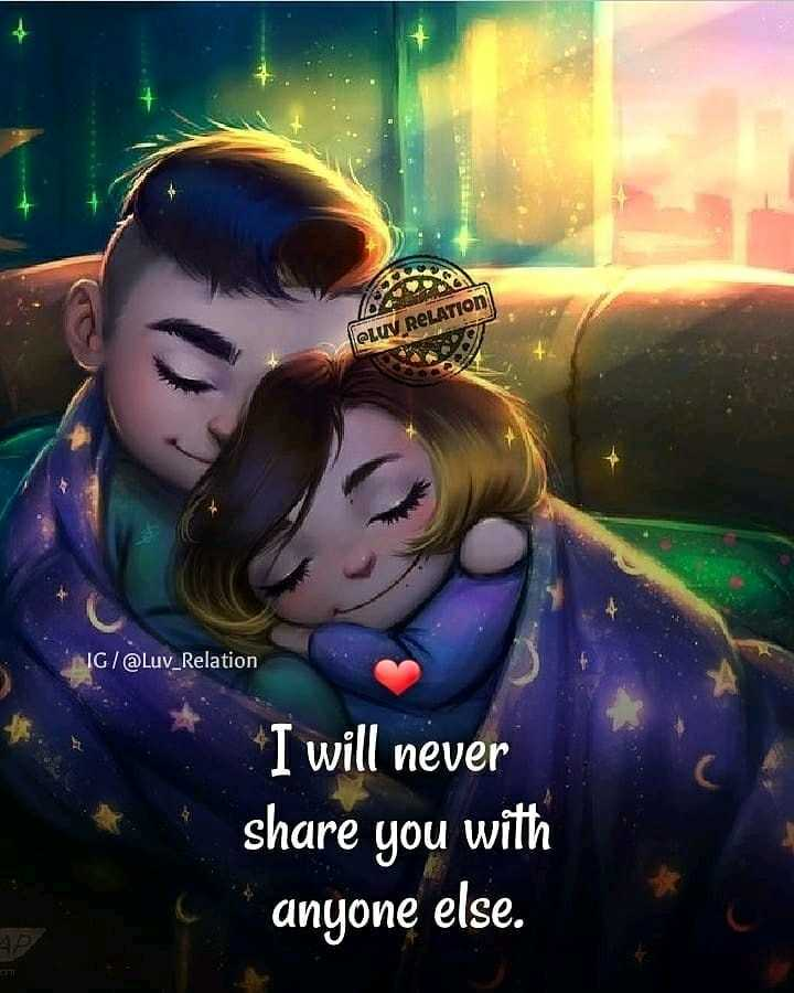 💏इश्क़-मोहब्बत - LUV RELATION IG / @ luv _ Relation I will never share you with anyone else . - ShareChat