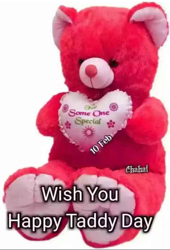 💞  इश्क़-मोहब्बत - Some One Special 10 Feb Chahat Wish You Happy Taddy Day - ShareChat