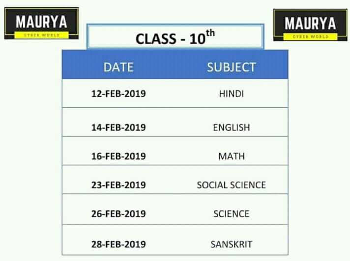 कक्षा 10 - MAURYA MAURYA TEE WORLD CLASS - 10th DATE SUBJECT 12 - FEB - 2019 HINDI 14 - FEB - 2019 ENGLISH 16 - FEB - 2019 MATH 23 - FEB - 2019 SOCIAL SCIENCE 26 - FEB - 2019 SCIENCE 28 - FEB - 2019 SANSKRIT - ShareChat