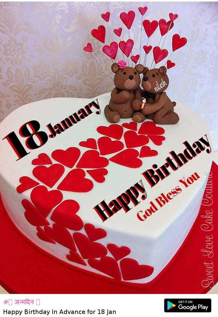 🎂 जन्मदिन 🎂 - nilesh 18 January Happy Birthday God Bless You Sweet Love Cake Cowww GET IT ON # 1314G Happy Birthday In Advance for 18 Jan Google Play - ShareChat