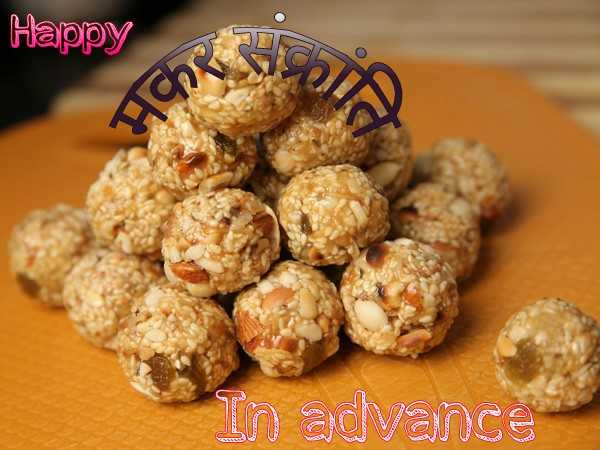 🍪तीळ गूळ - Happy In advance - ShareChat