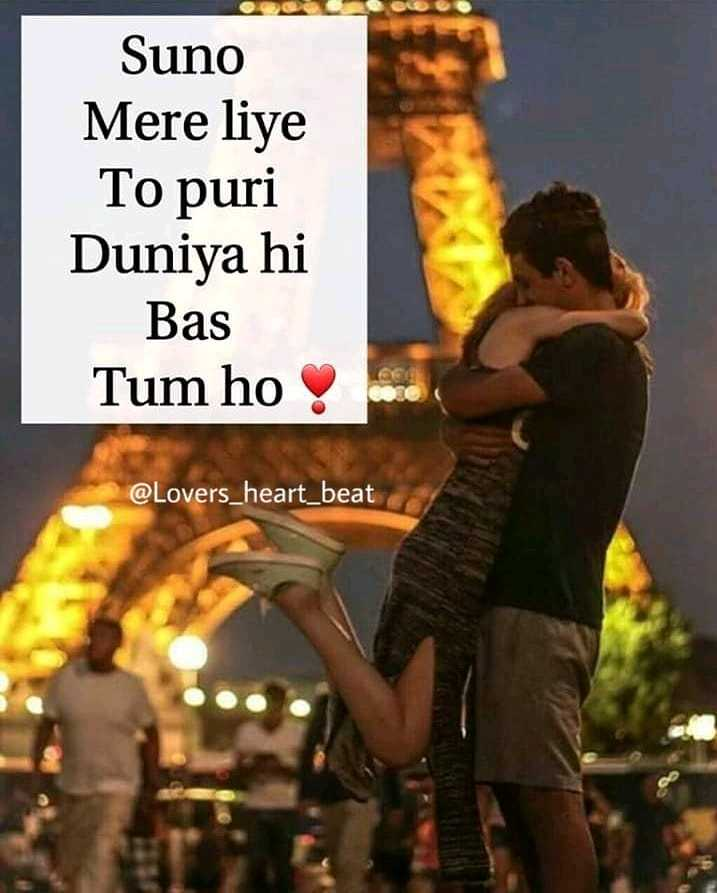 दिल के जज्बात - Suno Mere liye To puri Duniya hi Bas Tum ho @ Lovers _ heart _ beat - ShareChat
