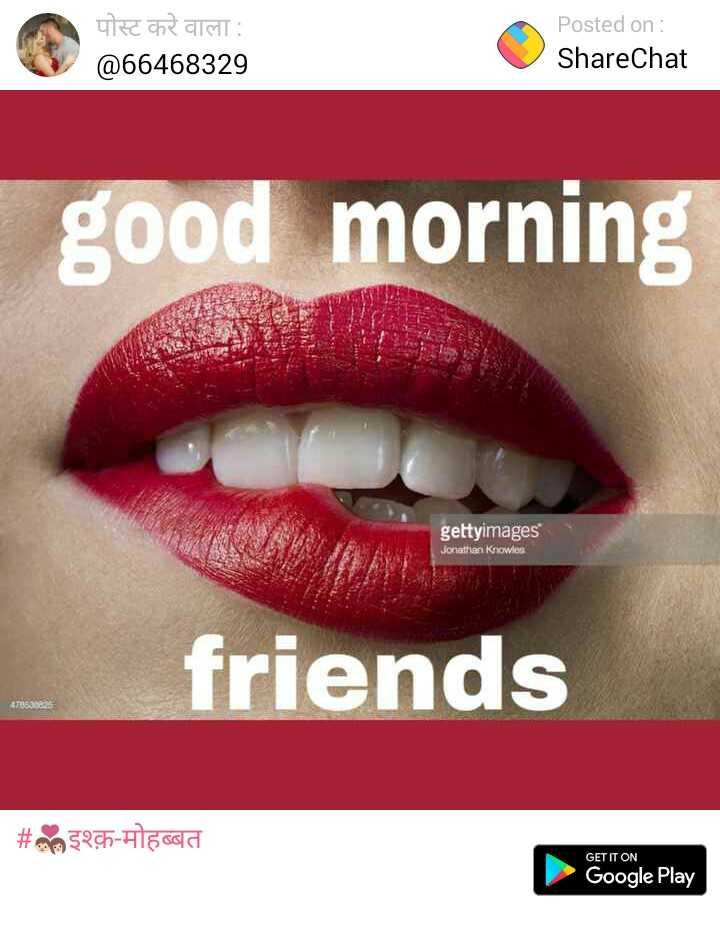 👫दोस्ती-यारी - पोस्ट करे वाला : @ 66468329 Posted on : ShareChat good morning gettyimages Jonathan knowion friends # 5265 - Hocala GET IT ON Google Play - ShareChat