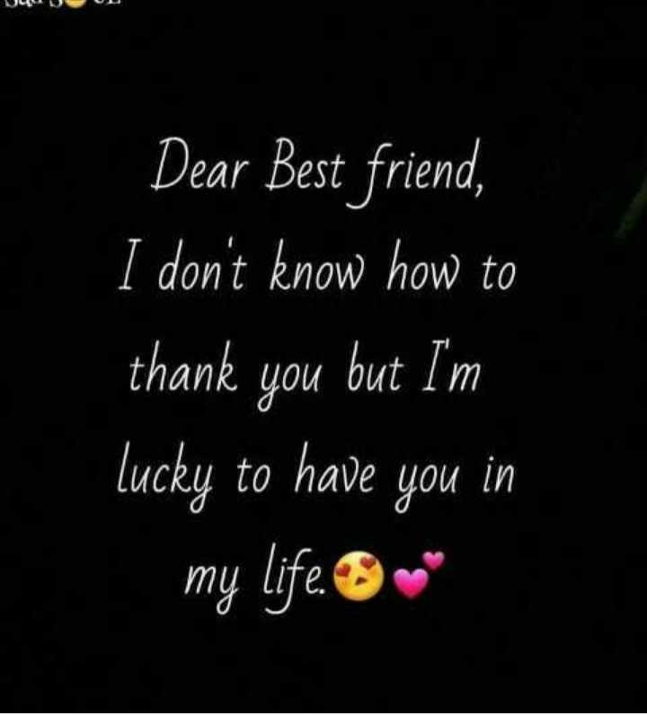 👬दोस्ती-यारी - Duu Dear Best friend , I don ' t know how to thank you but I ' m lucky to have you in my life - ShareChat