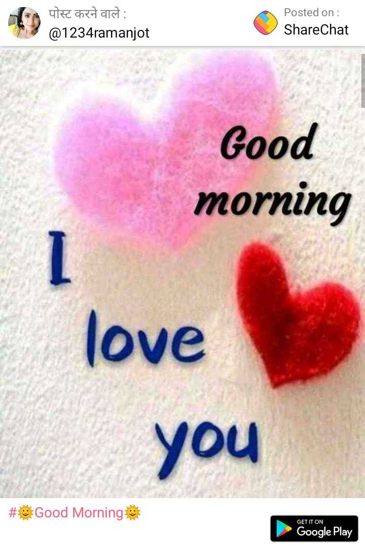 💑 पति ❤पत्नि - पोस्ट करने वाले : @ 1234ramanjot Posted on : ShareChat Good morning love you # * Good Morning GET IT ON Google Play  - ShareChat