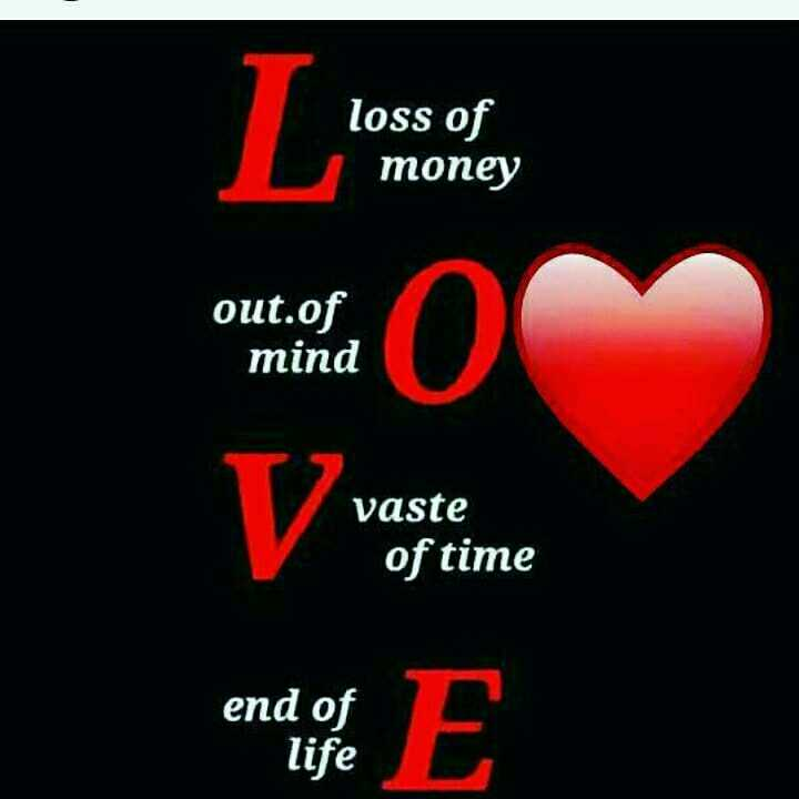 🌹प्रेमरंग - loss of money tout le mo out . of mind vaste of time end of life - ShareChat