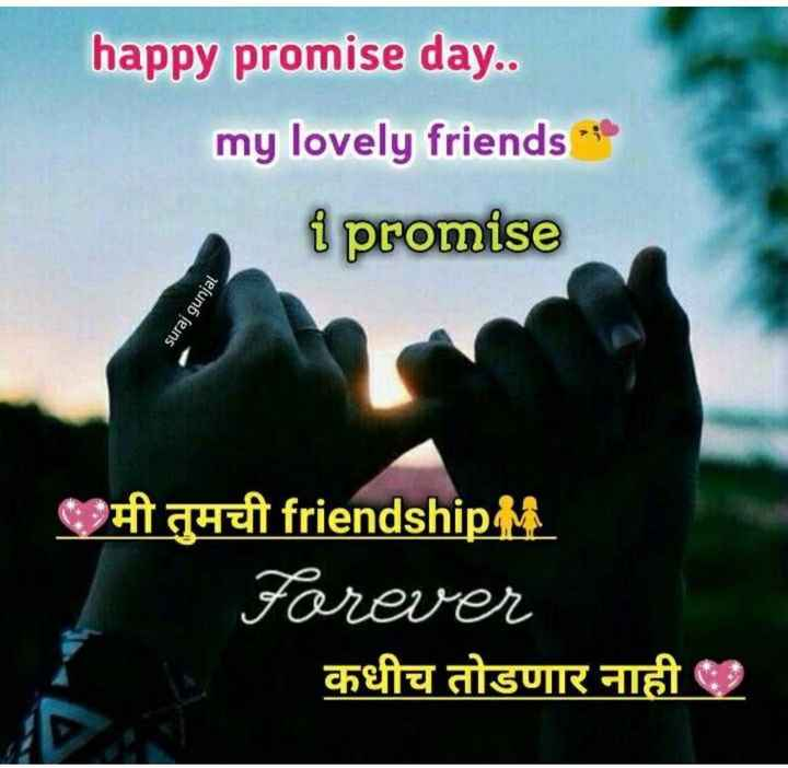 🤞प्रॉमिस डे - happy promise day . . my lovely friends * * * i promise suraj gunjal gift que friendship Forever कधीच तोडणार नाही ६ - ShareChat
