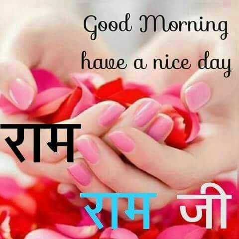😜 मजाकिया फोटू - Good Morning have a nice day राम म जी - ShareChat