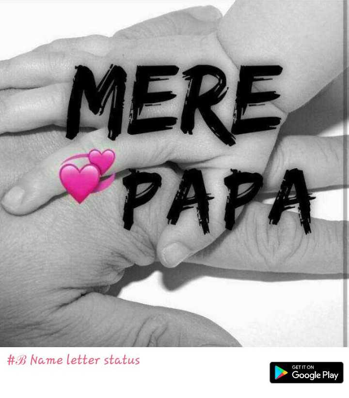 मेरा परिवार 👪 - MERE PAPA # B Name letter status GET IT ON Google Play - ShareChat