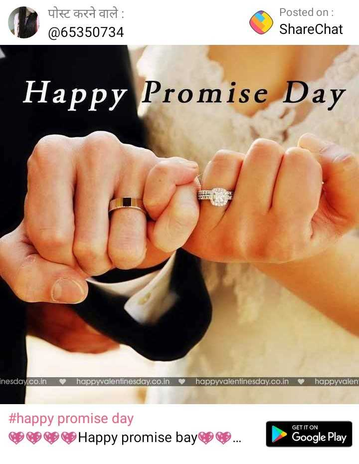 मेरी एल्बम के फोटो - पोस्ट करने वाले : @ 65350734 Posted on : ShareChat Happy Promise Day inesday . co . in happyvalentinesday . co . in happyvalentinesday . co . in happyvalen # happy promise day Happy promise bay GET IT ON . . . Google Play - ShareChat