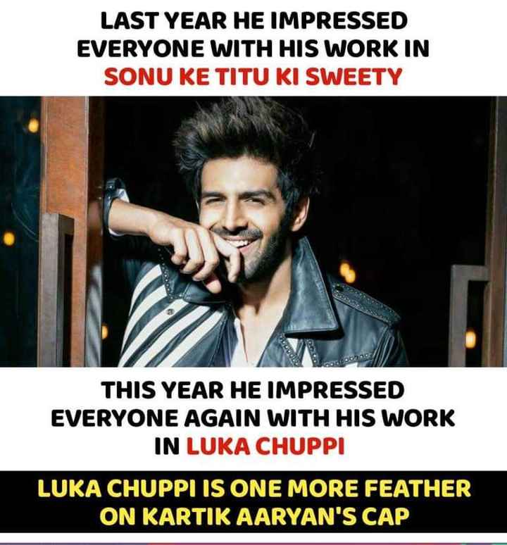 🎞 लुका छुपी - LAST YEAR HE IMPRESSED EVERYONE WITH HIS WORK IN SONU KE TITU KI SWEETY THIS YEAR HE IMPRESSED EVERYONE AGAIN WITH HIS WORK IN LUKA CHUPPI LUKA CHUPPI IS ONE MORE FEATHER ON KARTIK AARYAN ' S CAP - ShareChat
