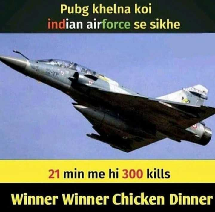 😛 व्यंग्य 😛 - Pubg khelna koi indian airforce se sikhe 2 . TPV 21 min me hi 300 kills Winner Winner Chicken Dinner - ShareChat