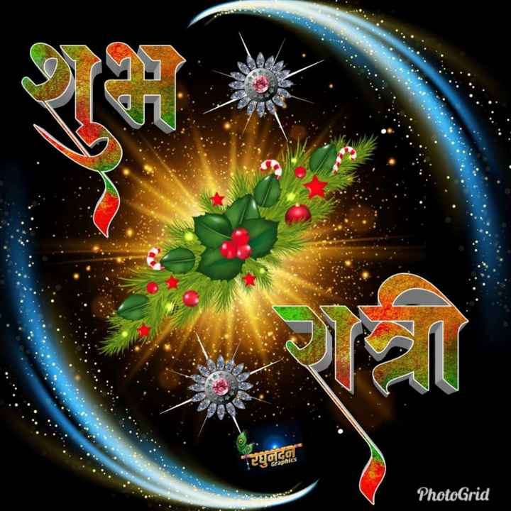 😴शुभ रात्री - पज Graphics PhotoGrid - ShareChat