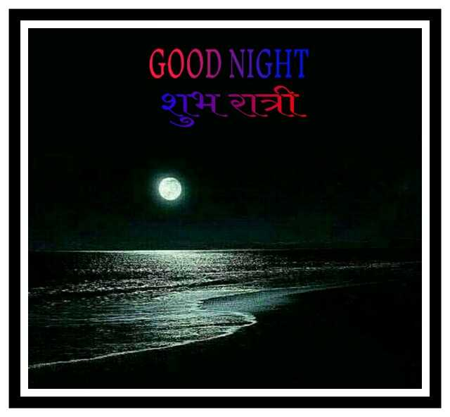 शुभरात्री💐💐 - GOOD NIGHT शुभ रात्री - ShareChat