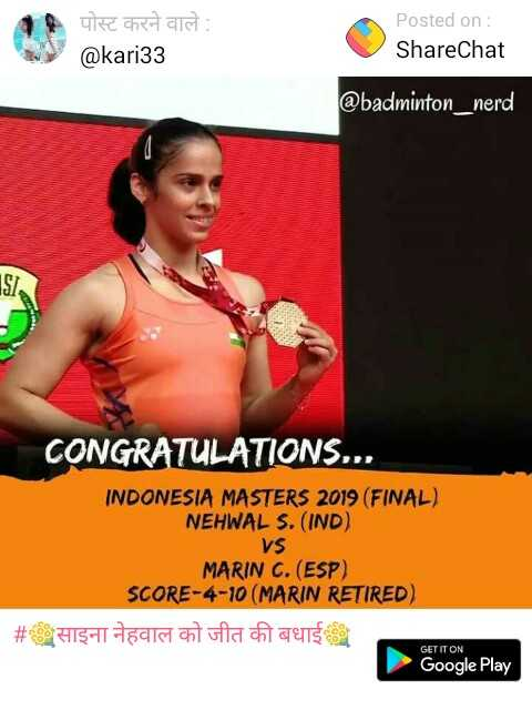 🏸साइना नेहवाल - पोस्ट करने वाले : @ kari33 Posted on : ShareChat @ badminton _ nerd CONGRATULATIONS . . . INDONESIA MASTERS 2019 ( FINAL ) NEHWAL S . ( IND ) VS MARIN C . ( ESP ) SCORE - 4 - 10 ( MARIN RETIRED ) HIS - 1 6915 Gila Google Play # GET IT ON - ShareChat
