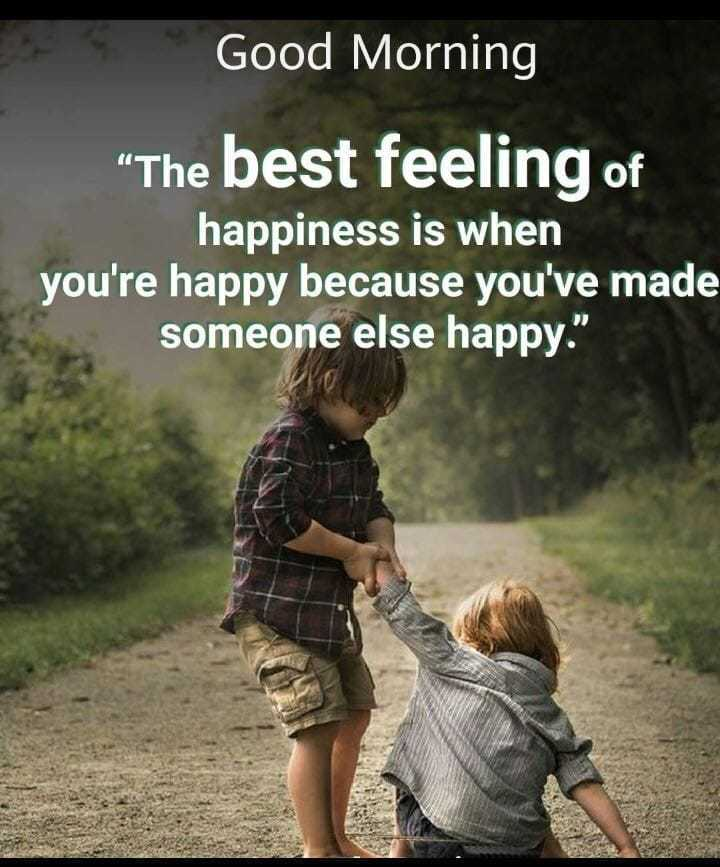 सुप्रभाग - Good Morning The best feeling of happiness is when you ' re happy because you ' ve made someone else happy . - ShareChat