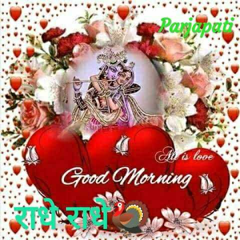 🌄  सुप्रभात - Rariabänk du is love Good Morning B - ShareChat