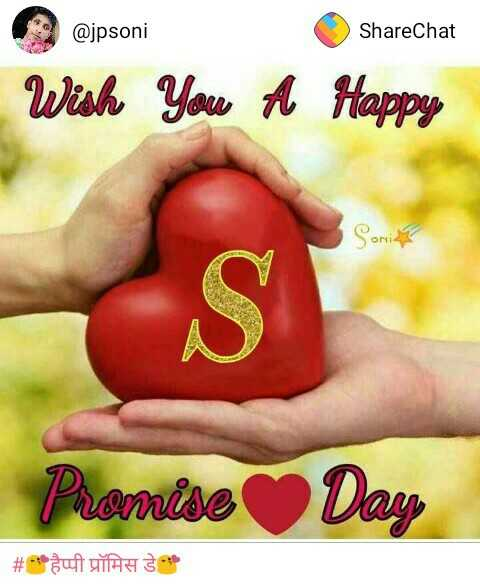 😘हैप्पी प्रॉमिस डे😘 - @ jpsoni ShareChat Wish You A Happy Promise Day # TATS - ShareChat