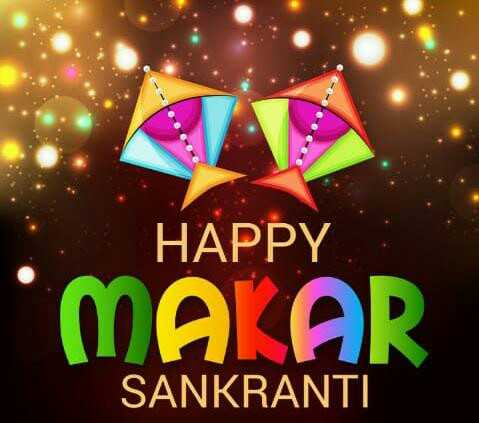 মকর সংক্রান্তি - 3 HAPPY MAKAR SANKRANTI - ShareChat