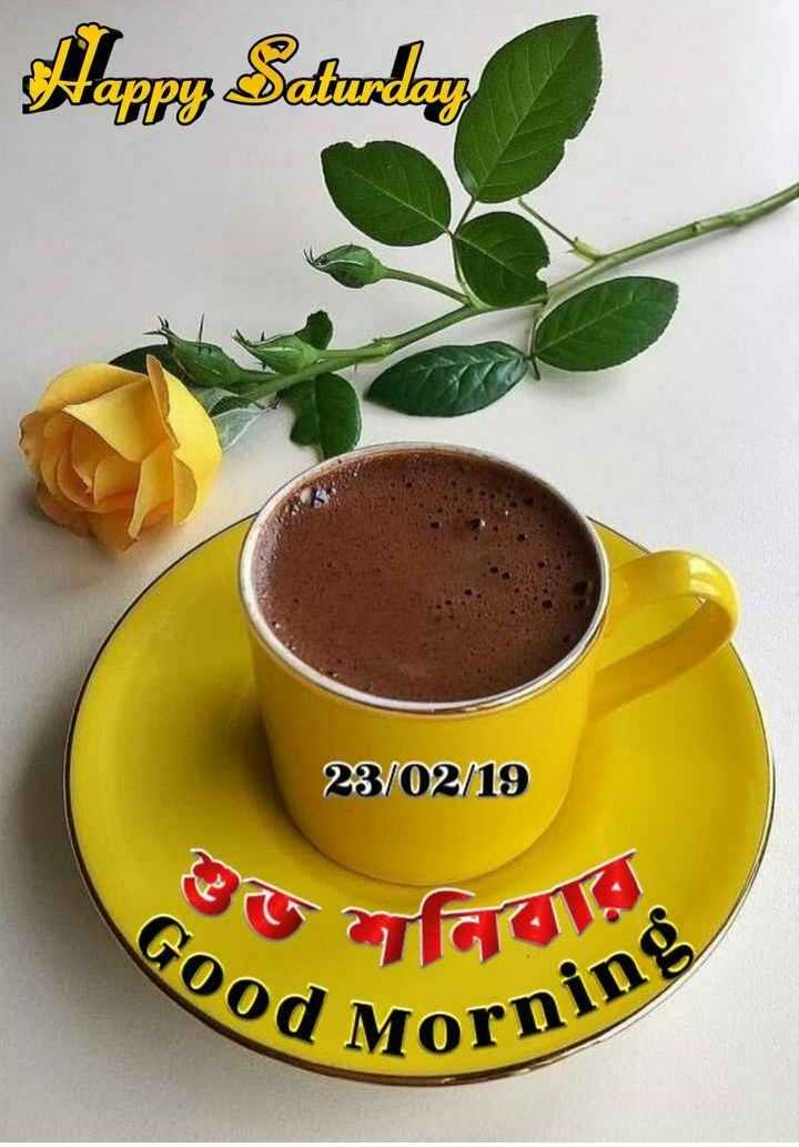 🌞সুপ্রভাত - Happy Saturda da 23 / 02 / 19 Good O Mornin rning - ShareChat