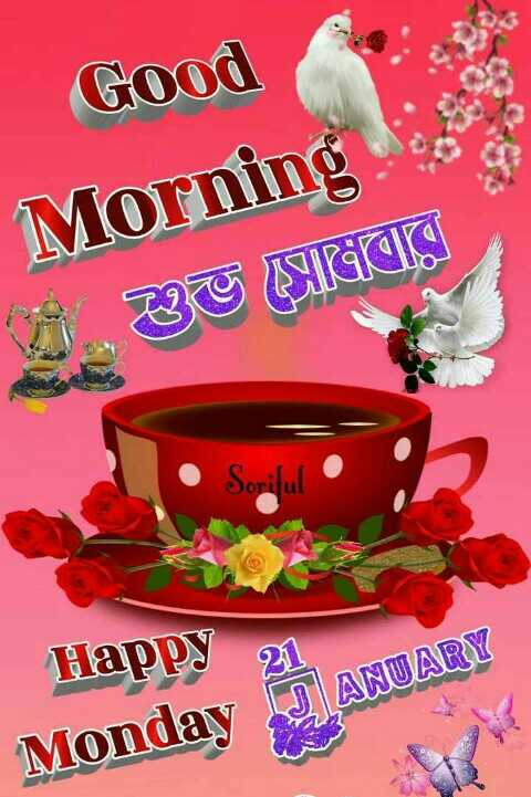 সুপ্ৰভাত - Good Morning 30 Filias нарр 2 ТОВА СЕ Monday we  - ShareChat