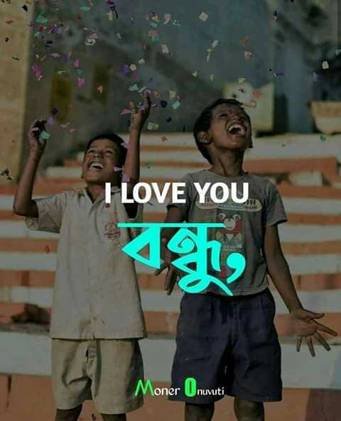🎒স্কুলের জীবন - I LOVE YOU Moner Unuvuti - ShareChat