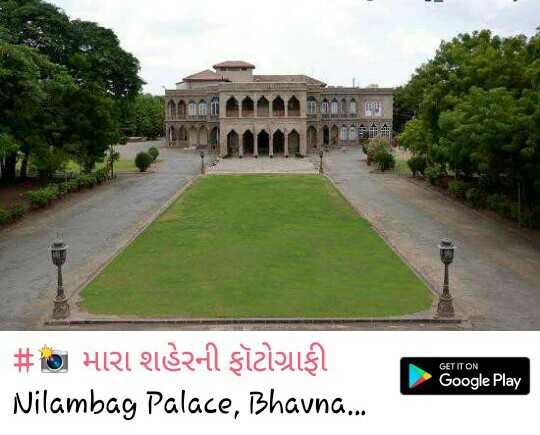 📸 મારા શહેરની ફૉટોગ્રાફી - GET IT ON # lo HIRI ASZ - i şiclası Nilambag Palace , Bhavna . . . Google Play - ShareChat