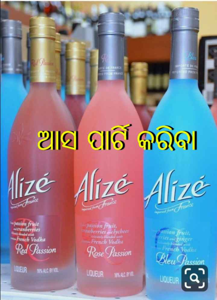 🍝ଓଡ଼ିଆ ହାଣ୍ଡିଶାଳ - SITE DE FRANCE TS FRO FRANC IMPORTE DEL PORTED FROM ଆସ ପାଟି କରିବା Alize Alize Alizé france ad for France trunde imported from yarsed from passion fruit ad cranberries French Vodka rded with and passion fruit , trawberries and lychees ne French Vodka passion fruit , Berries and ginger karleby blended with * French Vodka Red Passion Rose Passion Bleu Passion LQUEUR 16 % ALC . BY VOL LIQUEUR . 16 % ALC . BYVO . LIQUEUR Q - ShareChat