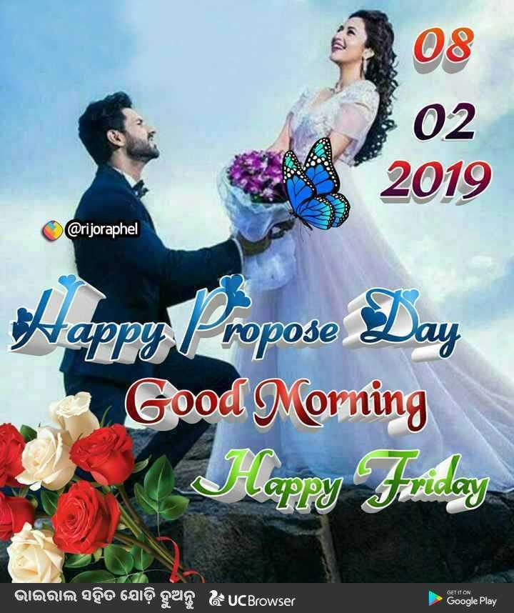 ପ୍ରୋପୋଜ ଡେ - 08 02 2019 @ rijoraphel appy Propose Day Good Morning Happy Friday QiQQIM OG 601 qaq GET IT ON UC Browser Google Play - ShareChat
