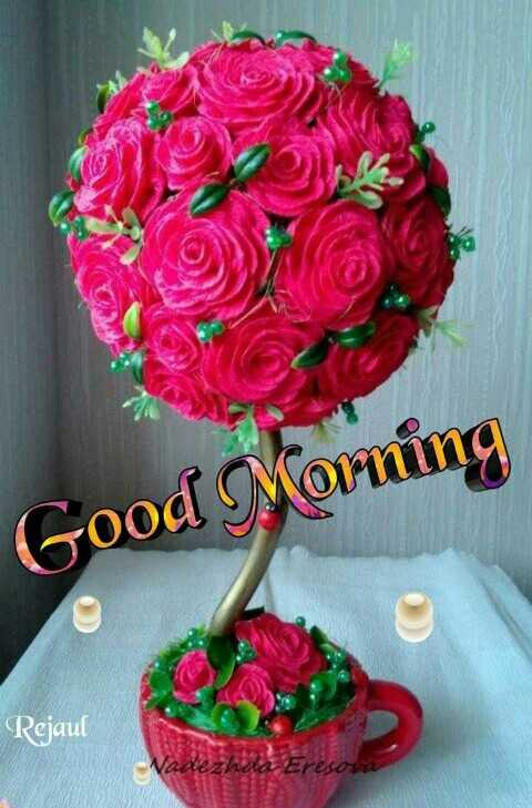 🌞காலை வணக்கம் - Good Morning Rejaul Nadezhda Eresos - ShareChat