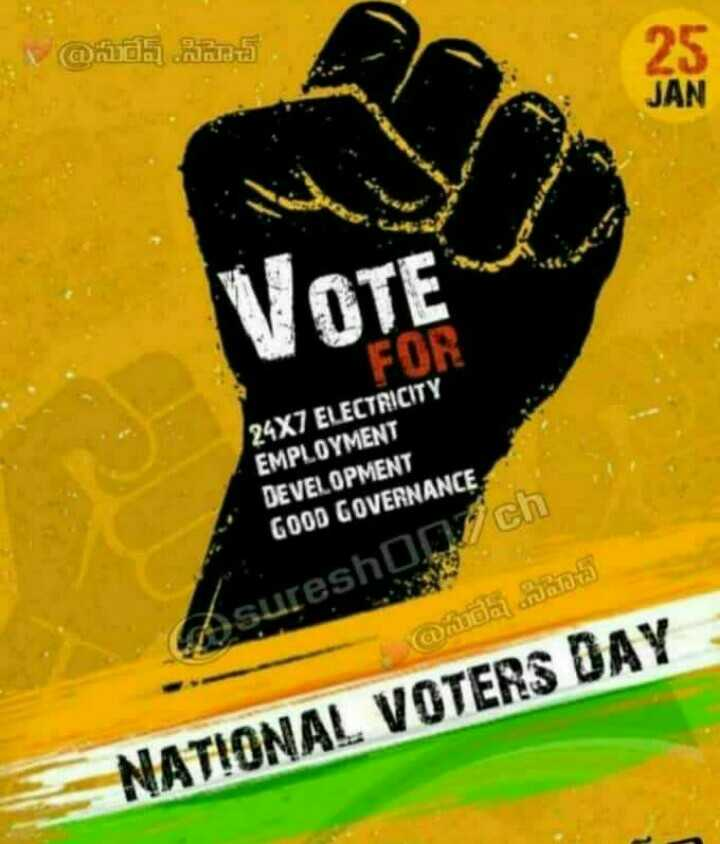 ಮತದಾರರ ದಿನ - @ 505 5 VOTE FOR 24X7 ELECTRICITY EMPLOYMENT DEVELOPMENT GOOD GOVERNANCE suresh sch @ సురేష్ సాహెబ్ - NATIONAL VOTERS DAY - ShareChat