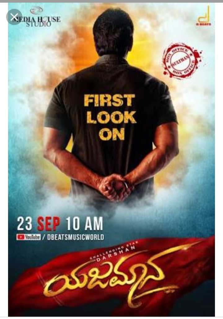 ಯಜಮಾನ ಟ್ರೈಲರ್ - XEDIAL USE FIRST LOOK ON 23 SEP 10 AM YouTube / DBEATSMUSICWORLD యజమన - ShareChat