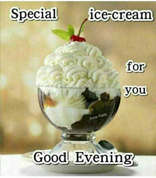 ಶುಭ ಸಂಜೆ - Special ice - cream for you Jeeva Csebbi Good Evening - ShareChat