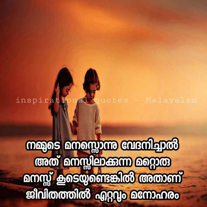 love inspirational quotes malayalam