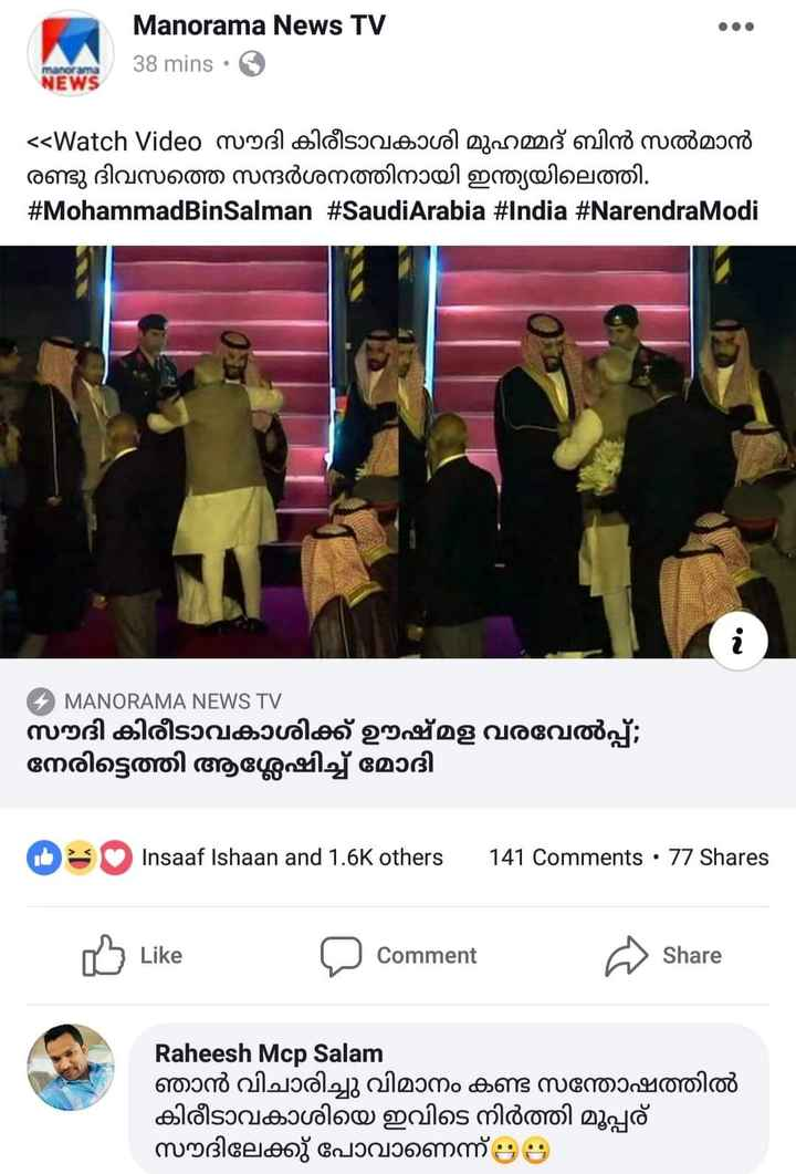😂 ട്രോളുകൾ - Manorama News TV 38 mins • S NEWS < < Watch Video സൗദി കിരീടാവകാശി മുഹമ്മദ് ബിൻ സൽമാൻ രണ്ടു ദിവസത്തെ സന്ദർശനത്തിനായി ഇന്ത്യയിലെത്തി . # MohammadBin Salman # Saudi Arabia # India # Narendra Modi 4 MANORAMA NEWS TV സൗദി കിരീടാവകാശിക്ക് ഊഷ്മള വരവേൽപ്പ് ; നേരിട്ടെത്തി ആശ്ലേഷിച്ച് മോദി ( 5 Insaaf Ishaan and 1 . 6K others 141 comments • 77 Shares Like a comment ) Share Raheesh Mcp Salam ഞാൻ വിചാരിച്ചു വിമാനം കണ്ട സന്തോഷത്തിൽ കിരീടാവകാശിയെ ഇവിടെ നിർത്തി മൂപ്പര് സൗദിലേക്ക് പോവാണെന്ന് - ShareChat