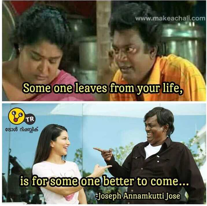 😹 തമാശ തമാശ - www . makeachali . com Some one leaves from your life , TR ട്രോൾ റിപ്പബ്ലിക് is for some one better to come . Joseph Annamkutti Jose - ShareChat