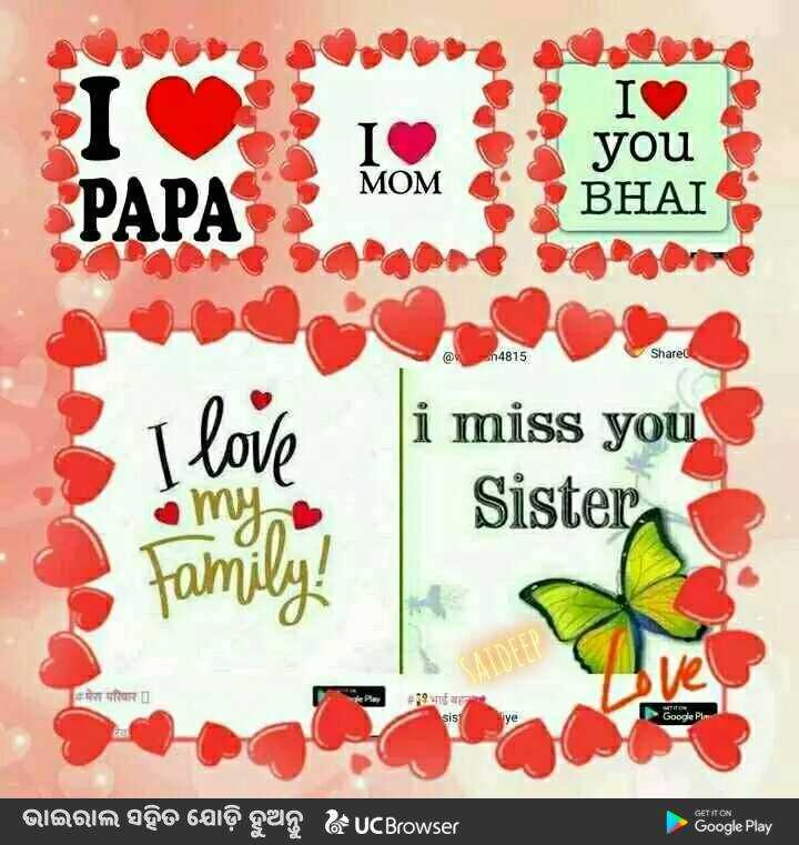 👨👩👧👦ଫେମିଲି ପିକସ୍ - PAPA TO MOM you BHAIS @ an4815 Sharel I love i miss you Sister Family : ve ERR 39 sise ye Google Pl . Questm ago 60ệ gas GUCBrowser GET IT ON Google Play - ShareChat