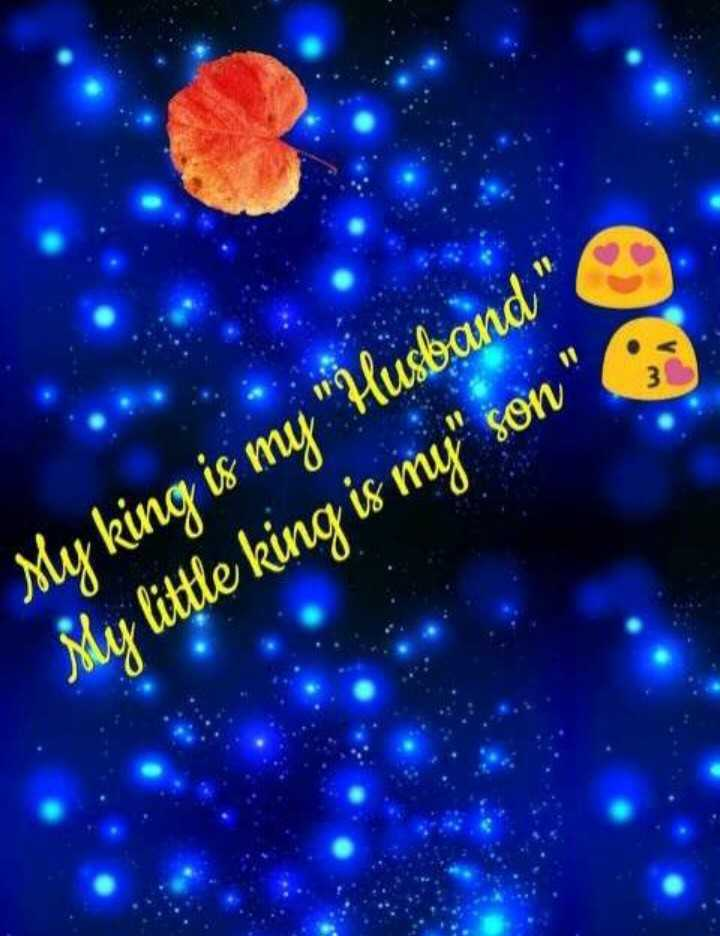 👨‍👩‍👧‍👦 കുടുംബം - My king is my Husband My little king is my son - ShareChat