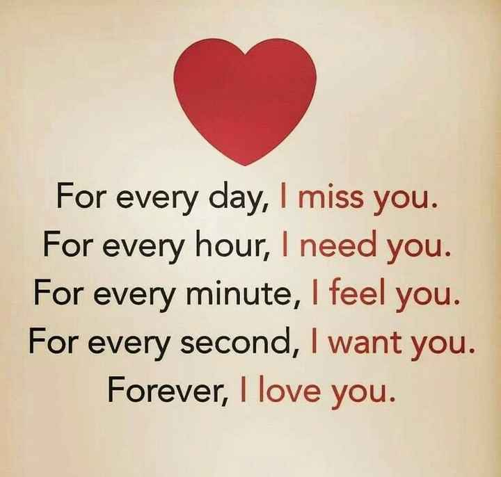 ❤️ లవ్ - For every day , I miss you . For every hour , I need you . For every minute , I feel you . For every second , I want you . Forever , I love you . - ShareChat