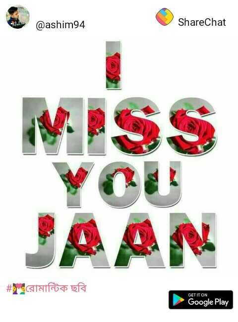 ❤ i miss you - @ ashim94 ShareChat MISS JAAN # tattooofa GET IT ON Google Play - ShareChat