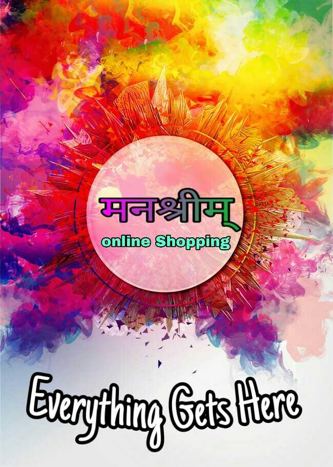 ⚜️साडी/ड्रेस मटेरीयल - । । मनश्चीम् online Shopping Everything Gets Here - ShareChat