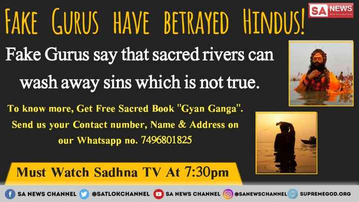 🕉️ કુંભ મેળો - NEWS   FAKE GURUS HAVE BETRAYED HINDUSI SA NE Fake Gurus say that sacred rivers can wash away sins which is not true . To know more , Get Free Sacred Book Gyan Ganga . Send us your Contact number , Name & Address on our Whatsapp no . 7496801825 Must Watch Sadhna TV At 7 : 30pm f SA NEWS CHANNEL @ SATLOKCHANNEL OSA NEWS CHANNEL @ SANEWSCHANNEL O SUPREMEGOD . ORG - ShareChat