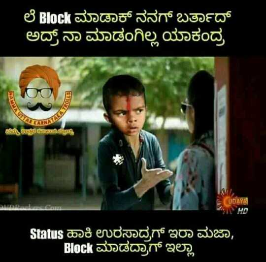 Kannada Funny Images With Quotes Funny Quotes