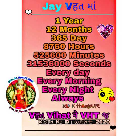 mavihat - Jay Vad Hi 1 Year 12 Months 365 Day 8760 Hours 525600 Minutes 31536000 Seconds Every day Every Morning Every Night Always XD KHAMOUR Ved Vihat & VHT 8 ad Ke DiWARE 2020 - ShareChat