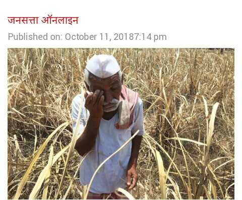 National Farmer's Day - जनसत्ता ऑनलाइन Published on : 0ctober 11 , 20187 : 14 pm  - ShareChat
