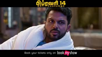 கார்த்தியின் தேவ் - பிப்ரவரி 14 ' மு த ல் உ ல க  ெம ங் கு ம் Book your tickets only on book my show பிப்ரவரி 14 மு த ல் உ ல க  ெம ங் MURALI CINE ARTS KARTHI IN & AS RELIANCE * * * * * 4 ) PRINCE HARRIS JAYARAJ MUSICAL தன் - WRITTEN AND DIRECTED BY RAJATH RAVISHANKAR DOP R VELRAJ EDITOR RUBEN PRODUCTION DESIGNER RAJEEVAN SYURTS ANBARIV THE AMARALARLAN - VIVEK - RALATHOMESH SHOPS RAJENIRANOS CAMESH KANNAN SUNDARAM NATRAT MEERJA KOHA V MURUCAH காயாய பயமா / H - 18tALLY . KEITHIN ( 6 180 IuAAI | பாகம் 0t0 / 100 / 14V 10 % AvIAN P {ாயா ( கார்காம் பாகமார்ச் 4 பயARA PRODUCED BY S . LAKSHMAN KUMAR Juuges # DEV Book your tickets only on book my show - ShareChat