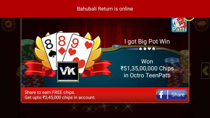 game - Bahubali Return is online Patti I got Big Pot Win - UVK Won 351 , 35 , 00 , 000 Chips in Octro TeenPatti 351 , 35 , 00 . 000 chine Share to earn FREE chips . Get upto 3 , 45 , 000 chips in account . Share - ShareChat